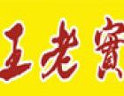 王老实火锅加盟