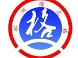 郑州资质代办公司资质代办河南工程施工资质办理升级豫之格