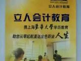 上海会计培训青浦立人会计专业培训学校实战班