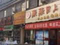昌平龙泽南店北路100平小吃快餐店转让497186