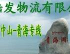 中山到青海西宁物流专线 中山到西宁货运专线