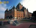 如何办理加拿大魁省移民?