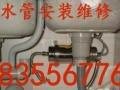 南通水电安装,漏电,跳闸,水管,龙头,角阀断裂维修
