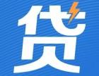 按揭车贷款 办理流程简单扬州邗江