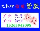 广州信贷 广州身份贷款 广州户口贷款 广州应急贷款