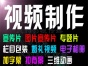 哈尔滨企业宣传片制作公司、剪辑制作、动画设计等