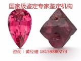 厦门最厉害的尖晶石鉴定专家鉴定机构