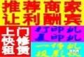 上海松江兄弟打印机维修办公设备维修 快速免上门费,修好收费