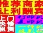 闵行打印机维修 闵行复印机维修 闵行投影仪维修 修好收费!