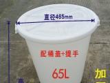 65L大白桶塑料水桶 耐强酸耐强碱防腐蚀塑料桶厂家直销制品