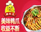 鸭爪王干涮一体店加盟