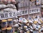 惠州过期食品销毁价格