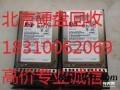 北京服务器600G900G1.2T1.8T硬盘回收