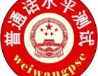 2019年河南省普通话考试报名时间