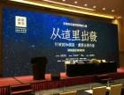 洲际酒店LED屏幕出租 LED显示屏出租 高清LED大屏出租