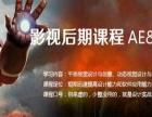 上海影视后期合成培训,剪辑,影视后期处理