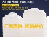 5吨塑料水塔 耐酸碱储罐 酸碱溶液塑料水箱化工桶搅拌罐
