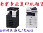 南京复印机租赁 南京打印机出租 办公设备租赁