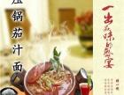 2016压锅海鲜压锅菜全系列压锅福诚招代理加盟快餐