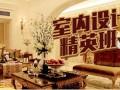 北京室内设计培训CAD培训3D专业培训机构百思汇