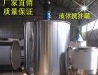 石家庄油漆搅拌罐 油漆分散机 油漆生产设备