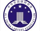 上海盈科律师事务所综合法律服务部法律服务团队