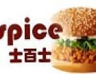 士百士西式快餐加盟
