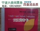 宁波三江卡回收三江购物卡回收超市卡回收