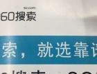 360搜索网络推广