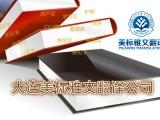具有翻译资质的大连开发区翻译公司和翻译社