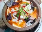 开一家巴蜀石锅鱼加盟费是多少钱