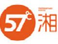 57度湘加盟