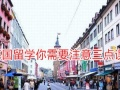 【德国留学资讯】去德国留学有三点误区你需要注意!