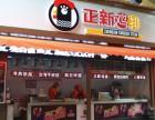 哈尔滨正新鸡排加盟费多少 正新鸡排如何加盟