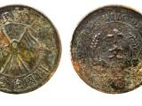 中华民国开国纪念币十文成交价