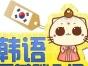 学韩语,我教你,韩语培训班