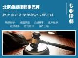 昌平区专业债务律师 债务清欠律师电话