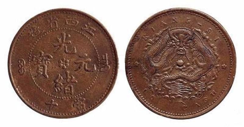 古钱币光绪元宝私下交易去哪里卖容易出手?