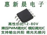 高调光精度5-100V无频闪PWM调光IC 惠新晨H5112