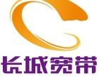 安庆市长城宽带速办