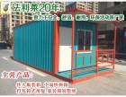 北京西城住人集装箱租赁房屋价格咨询