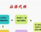 社保代理,劳务派遣找沈阳一鸣盘锦分公司