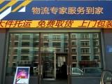 北京物流公司,长途搬家,大件物流,文玩字画托运,整车零担
