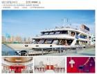 上海游轮生日宴会场地 浦游5号49800元 乐航浦江游览网