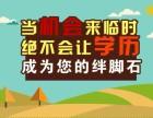 河南大学学历提升的要求一报名须知