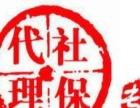 惠州社保公积金代缴代缴,计算方式