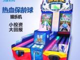 广州伽信保龄球儿童投币游戏机双人亲子乐园电玩动漫城投币游戏机