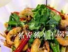 贵阳纸上烤鱼纸上火锅特色干锅餐饮加盟