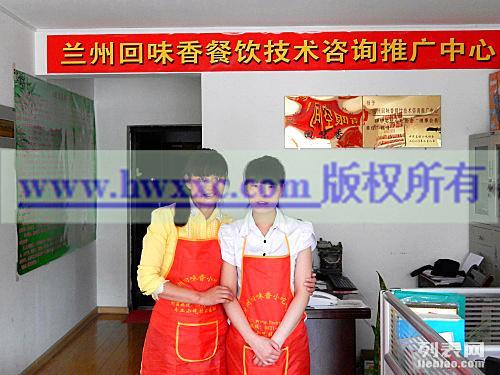庆阳哪里学小吃技术-兰州回味香 专业小吃技术培训基地