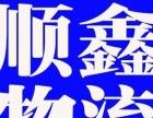 【蓬鑫物流】拥有河北、河南、天津、东北、山西等专线